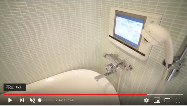 浴室TVが付いていつのも嬉しいですね。ゆっくりとバスタイムを楽しめます。